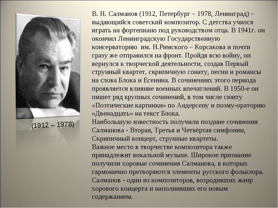 В. Н. Салманов (1912, Петербург – 1978, Ленинград) – выдающийся советский ком...