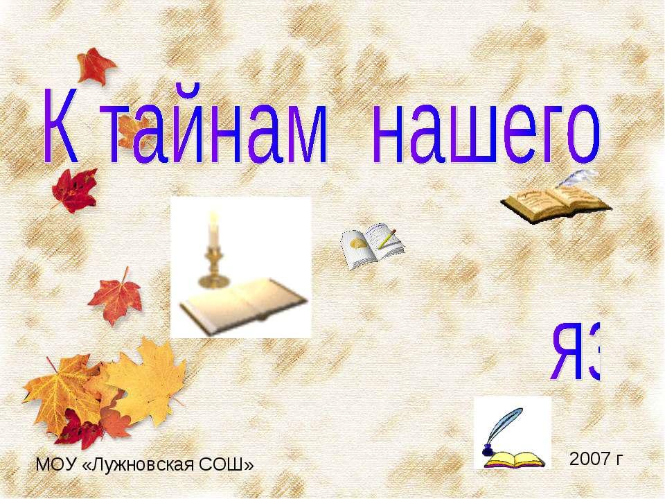 МОУ «Лужновская СОШ» 2007 г