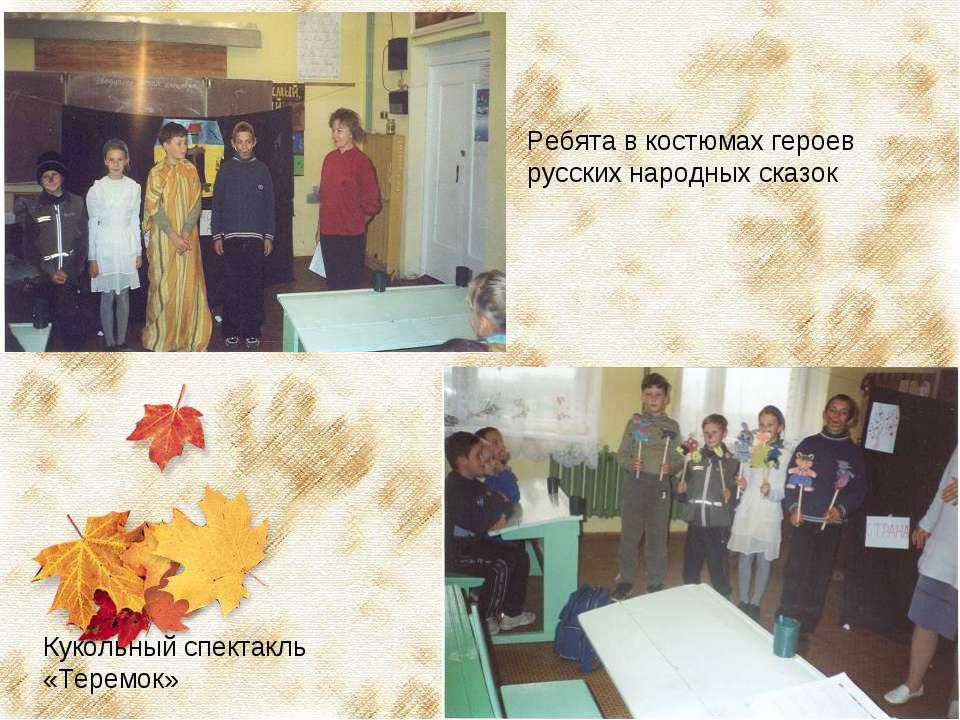 Кукольный спектакль «Теремок» Ребята в костюмах героев русских народных сказок