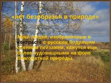Муки людей, изображенные в контрасте с русским бодрящим осенним пейзажем, каж...