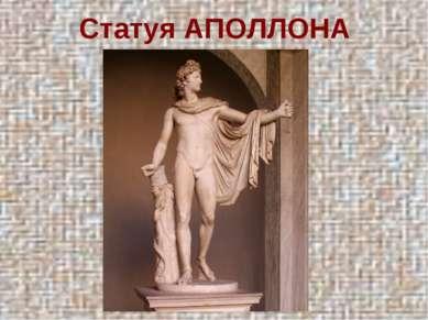 Статуя АПОЛЛОНА