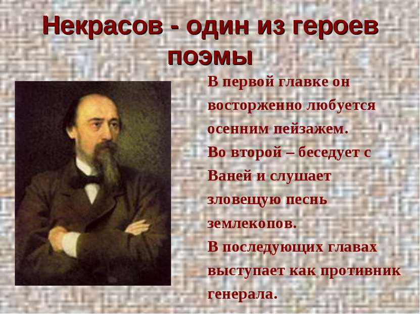 Некрасов - один из героев поэмы В первой главке он восторженно любуется осенн...