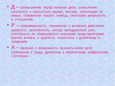 Д – размышление перед началом дела, осмысление, склонность к оккультным наука...