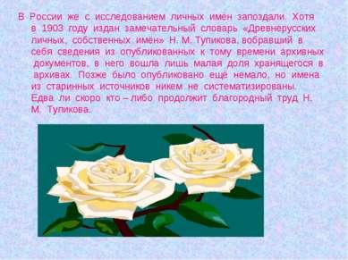 В России же с исследованием личных имён запоздали. Хотя в 1903 году издан зам...
