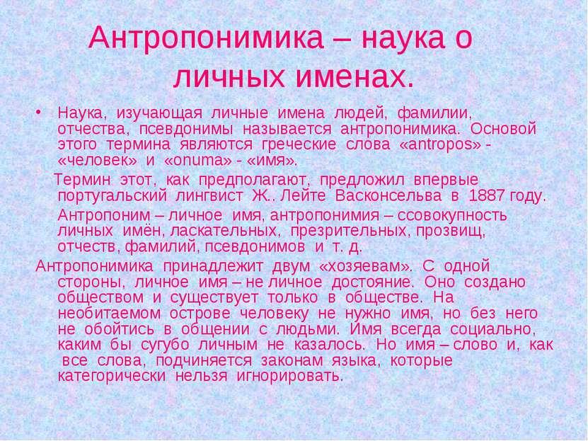 Антропонимика – наука о личных именах. Наука, изучающая личные имена людей, ф...