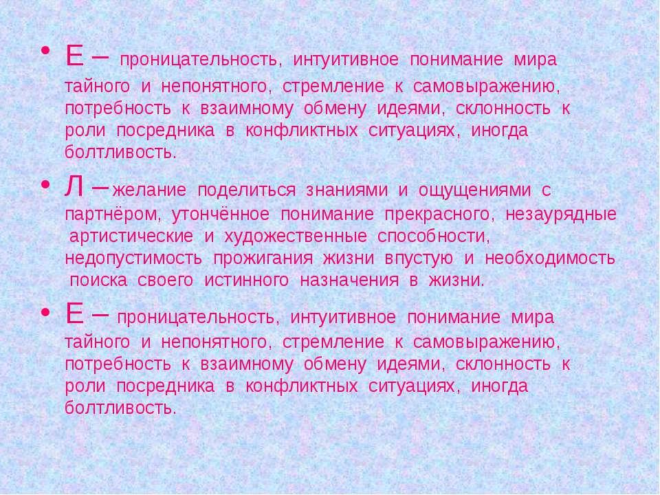 Е – проницательность, интуитивное понимание мира тайного и непонятного, стрем...