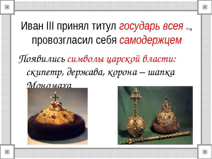 Иван III принял титул государь всея Руси, провозгласил себя самодержцем Появи...
