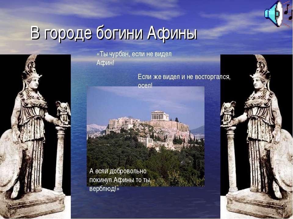 В городе богини Афины «Ты чурбан, если не видел Афин! Если же видел и не вост...