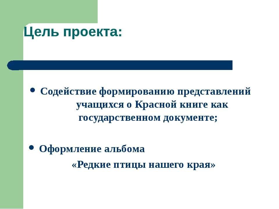 Цель проекта: Содействие формированию представлений учащихся о Красной книге ...
