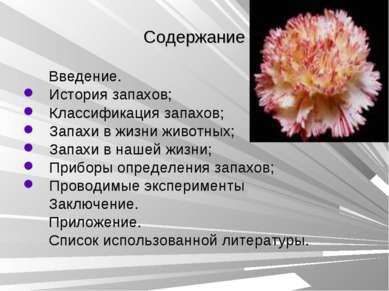 Содержание Введение. История запахов; Классификация запахов; Запахи в жизни ж...