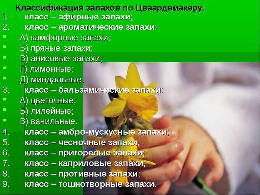 Классификация запахов по Цваардемакеру: 1. класс – эфирные запахи; 2. класс –...