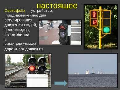 настоящее Светофо р — устройство, предназначенное для регулирования движения ...