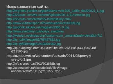 Использованные сайты: http://img-fotki.yandex.ru/get/40/avto-volk.2f/0_1a5fe_...