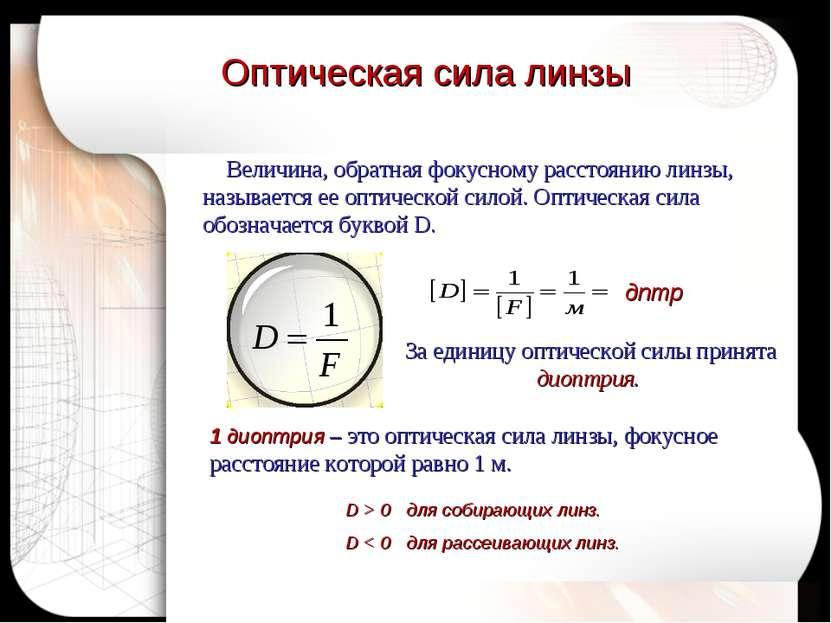 Оптическая сила линзы дптр D > 0 для собирающих линз. D < 0 для рассеивающих ...