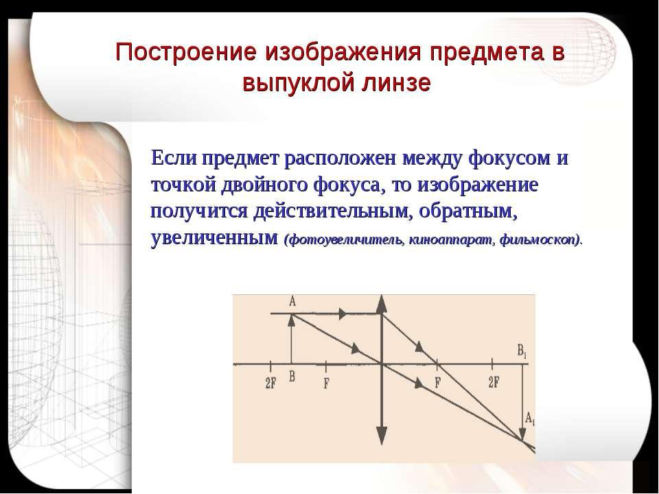 Если предмет расположен между фокусом и точкой двойного фокуса, то изображени...