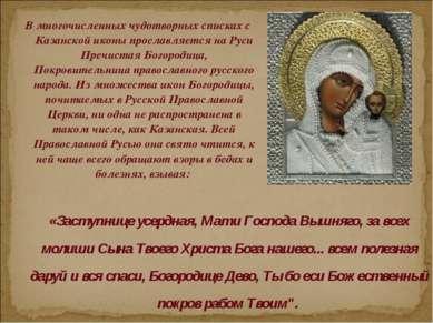 В многочисленных чудотворных списках с Казанской иконы прославляется на Руси ...