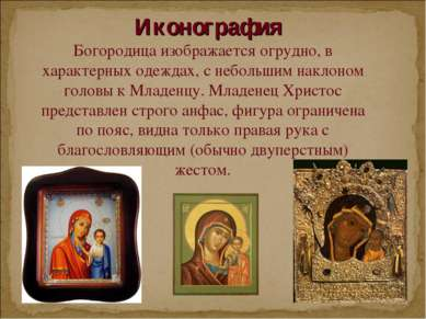 Иконография Богородица изображается огрудно, в характерных одеждах, с небольш...