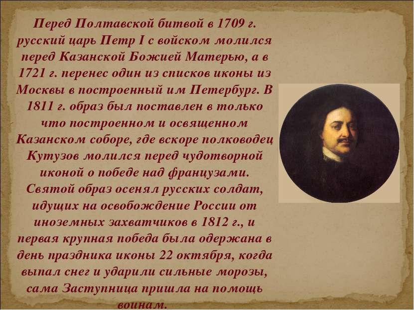 Перед Полтавской битвой в 1709 г. русский царь Петр I с войском молился перед...