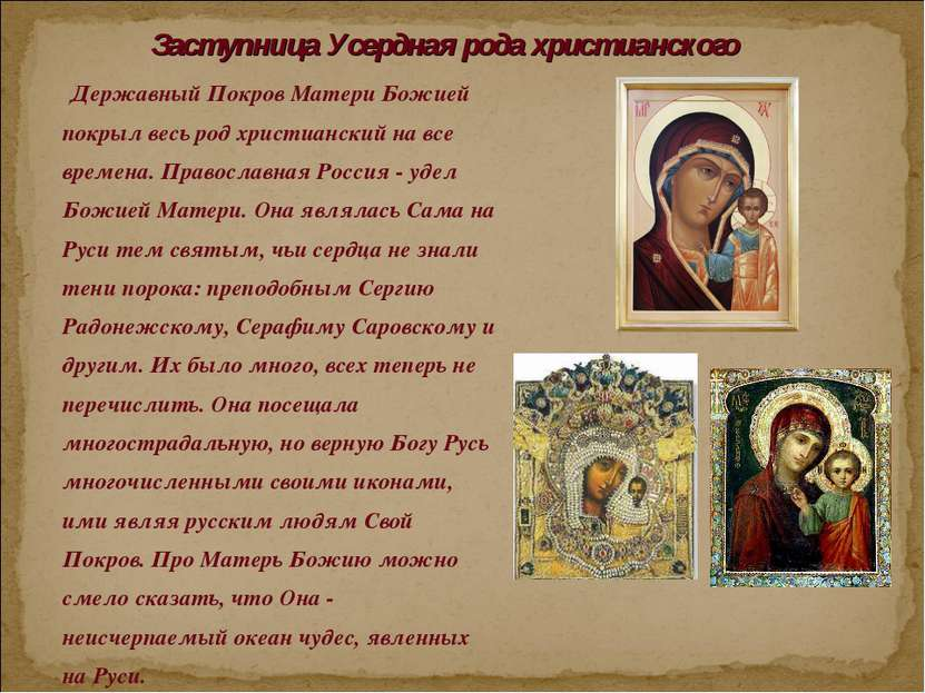 Державный Покров Матери Божией покрыл весь род христианский на все времена...