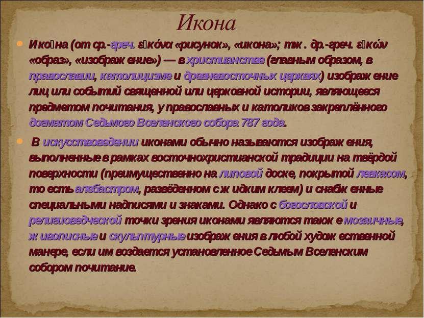 Ико на (от ср.-греч. εἰκόνα «рисунок», «икона»; тж. др.-греч. εἰκών «образ», ...