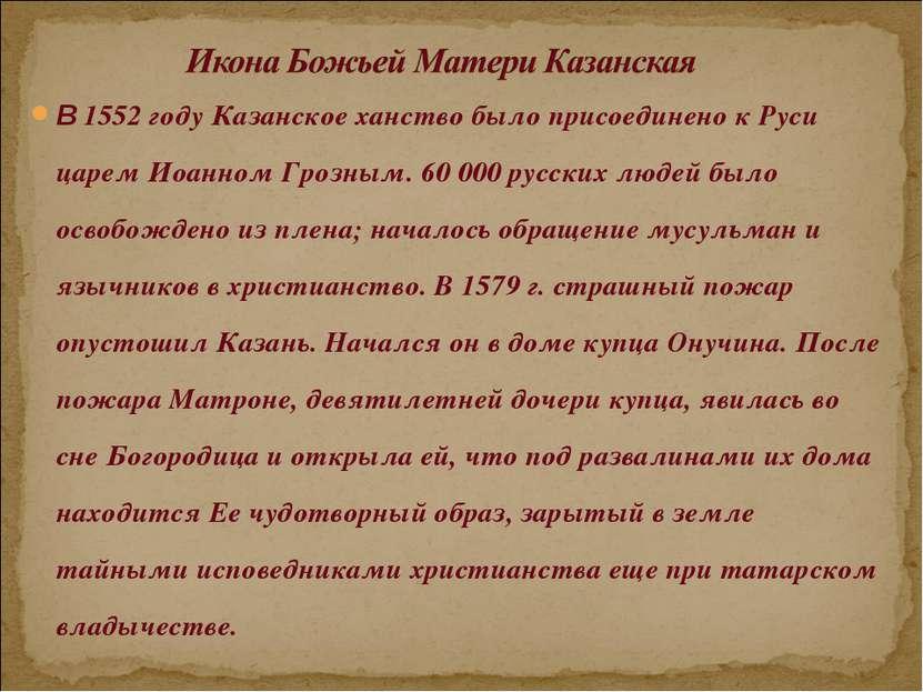 В 1552 году Казанское ханство было присоединено к Руси царем Иоанном Грозным....