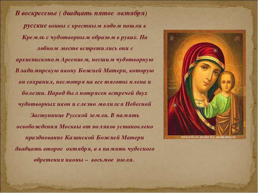 В воскресенье ( двадцать пятое октября) русские воины с крестным ходом пошли ...