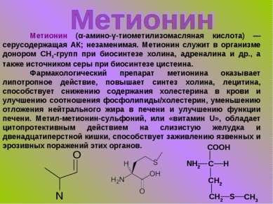 Метионин (α-амино-γ-тиометилизомасляная кислота) — серусодержащая АК; незамен...