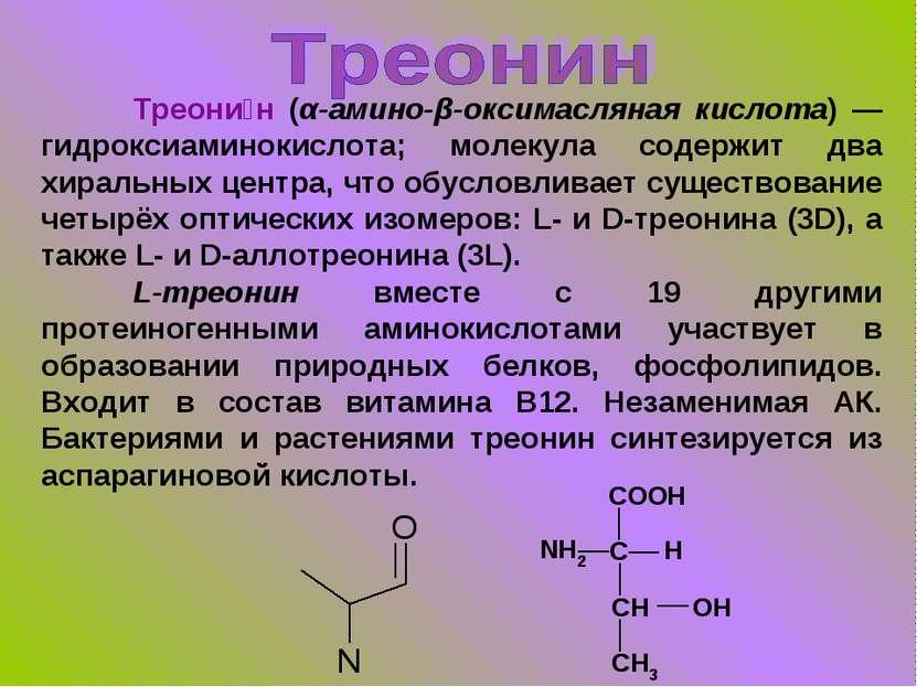 Треони н (α-амино-β-оксимасляная кислота) — гидроксиаминокислота; молекула со...