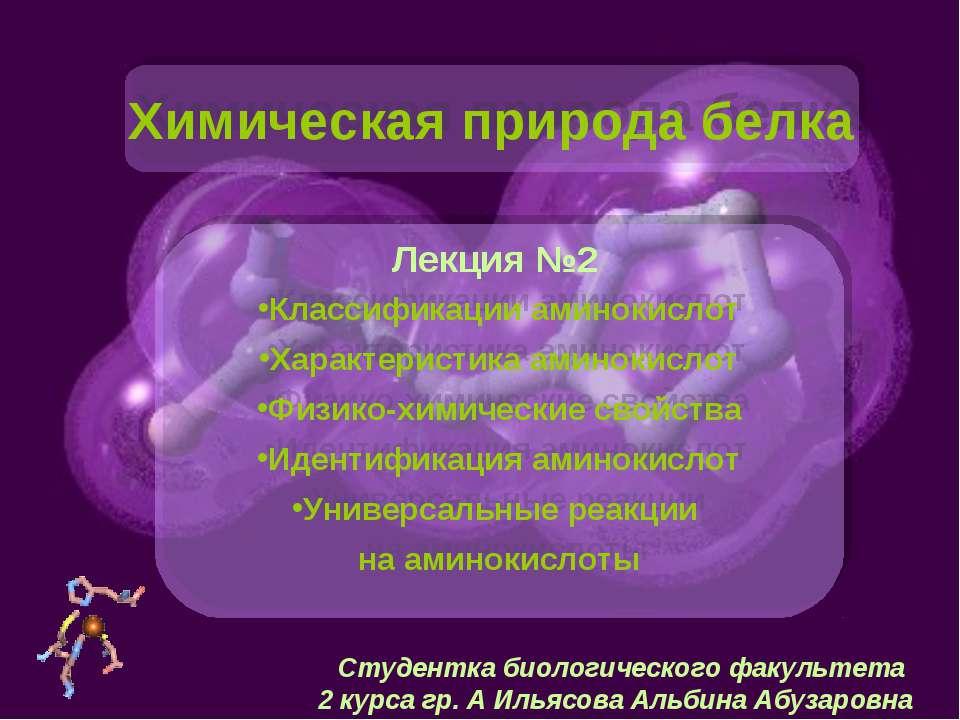 Химическая природа белка Классификации аминокислот Характеристика аминокислот...