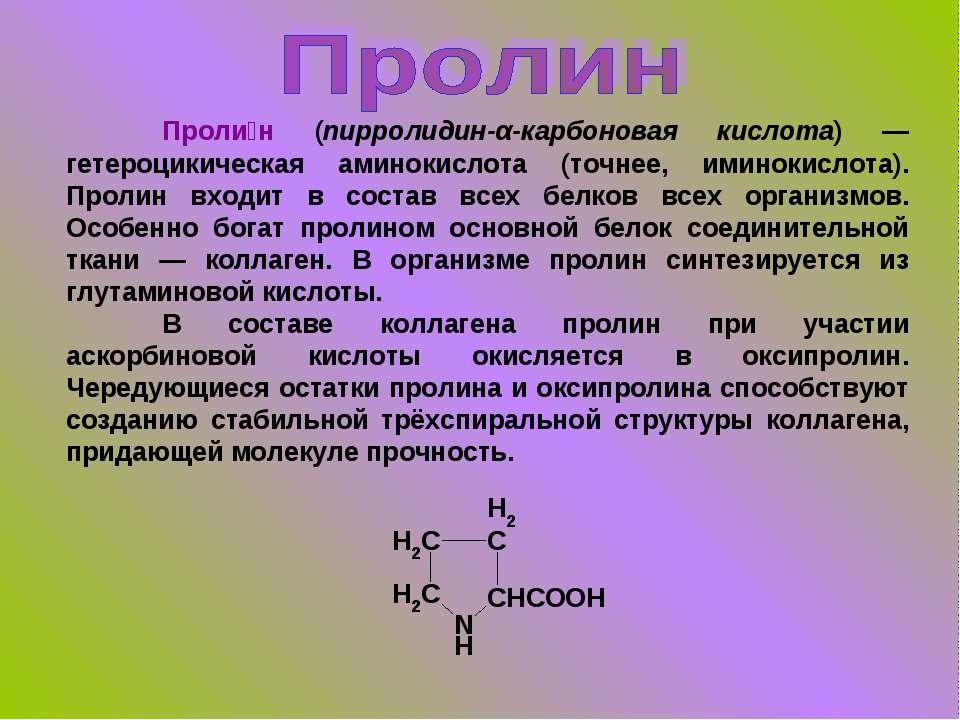 Проли н (пирролидин-α-карбоновая кислота) — гетероцикическая аминокислота (то...