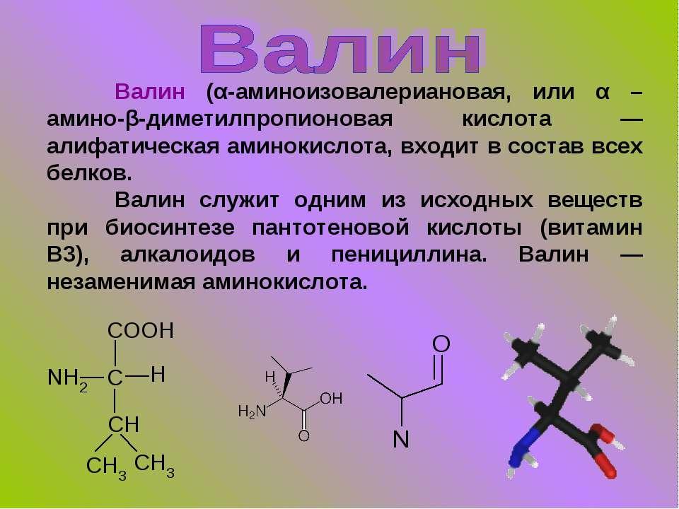 Валин (α-аминоизовалериановая, или α –амино-β-диметилпропионовая кислота — ал...