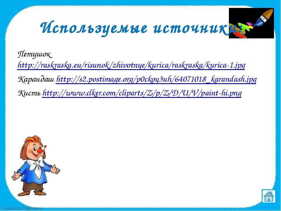 Используемые источники: Петушок http://raskraska.eu/risunok/zhivotnye/kurica/...