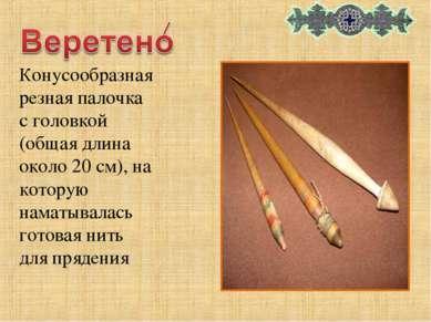 Конусообразная резная палочка с головкой (общая длина около 20 см), на котору...
