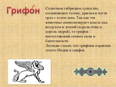 Солнечное гибридное существо, соединяющее голову, крылья и когти орла с телом...