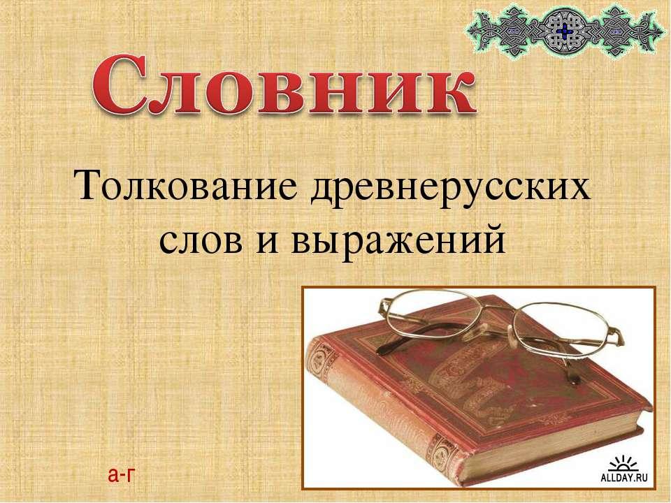 Толкование древнерусских слов и выражений а-г