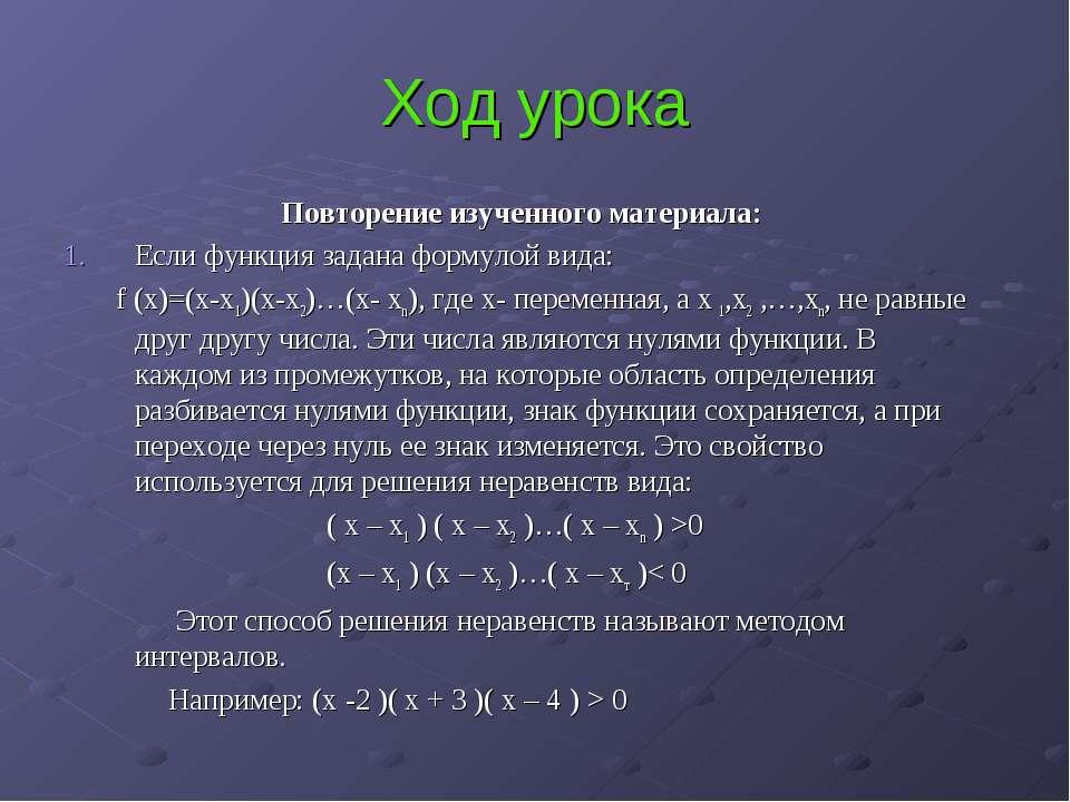 Ход урока Повторение изученного материала: Если функция задана формулой вида:...