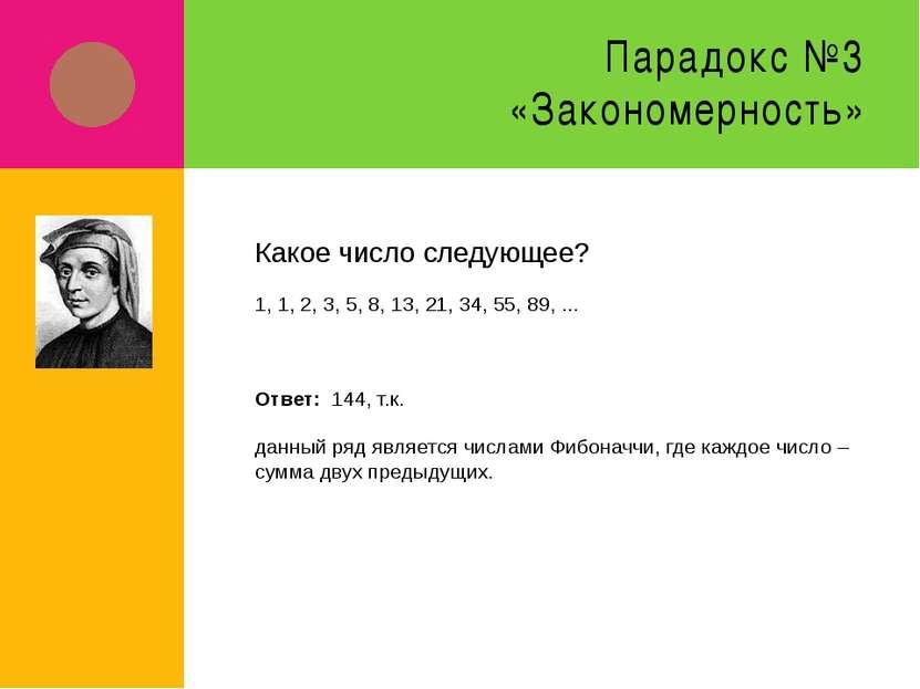 Парадокс №3 «Закономерность» Какое число следующее? 1, 1, 2, 3, 5, 8, 13, 21,...