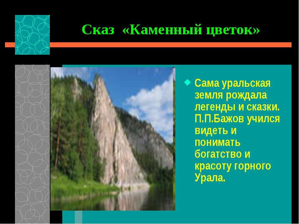 Сказ «Каменный цветок» Сама уральская земля рождала легенды и сказки. П.П.Ба...