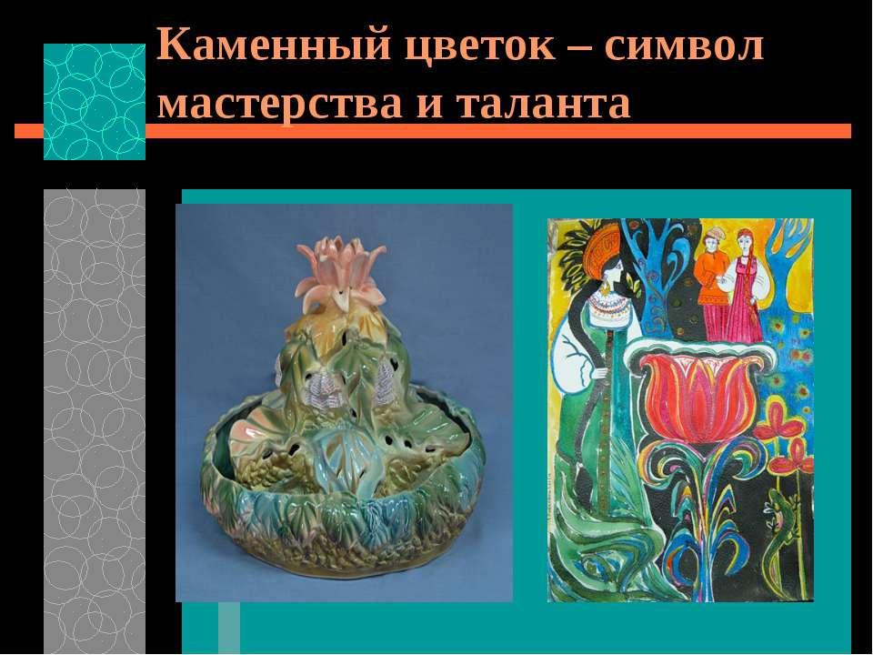 Каменный цветок – символ мастерства и таланта