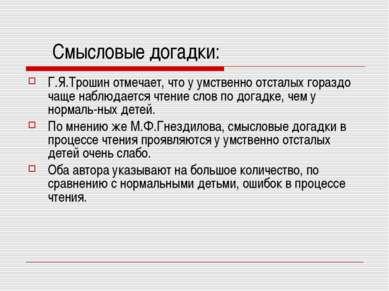 Смысловые догадки: Г.Я.Трошин отмечает, что у умственно отсталых гораздо чаще...
