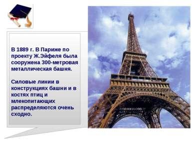 В 1889 г. В Париже по проекту Ж.Эйфеля была сооружена 300-метровая металличес...