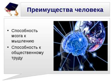 Преимущества человека Способность мозга к мышлению Способность к общественном...