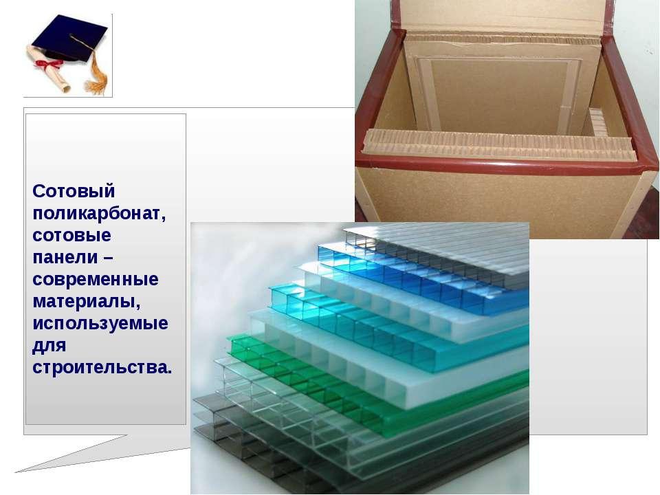 Сотовый поликарбонат, сотовые панели – современные материалы, используемые дл...