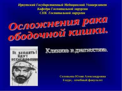 Иркутский Государственный Медицинский Университет Кафедра Госпитальной хирург...