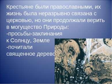 Крестьяне были православными, их жизнь была неразрывно связана с церковью, но...