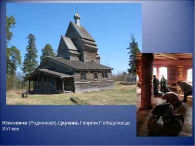 Юксовичи (Родионово).Церковь Георгия Победоносца XVI век