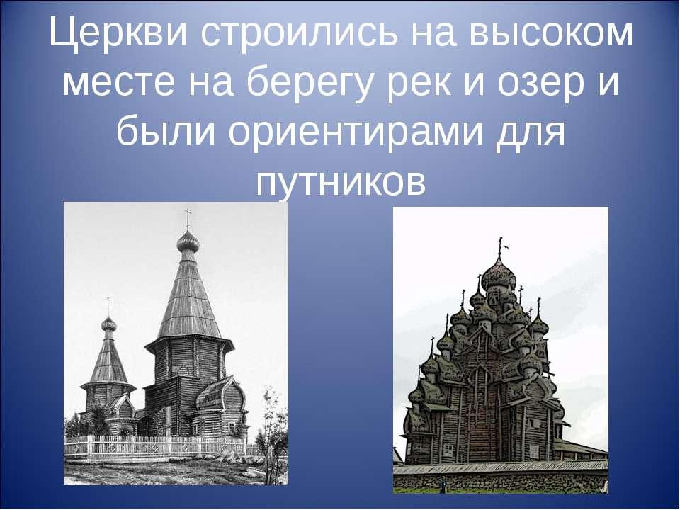 Церкви строились на высоком месте на берегу рек и озер и были ориентирами для...