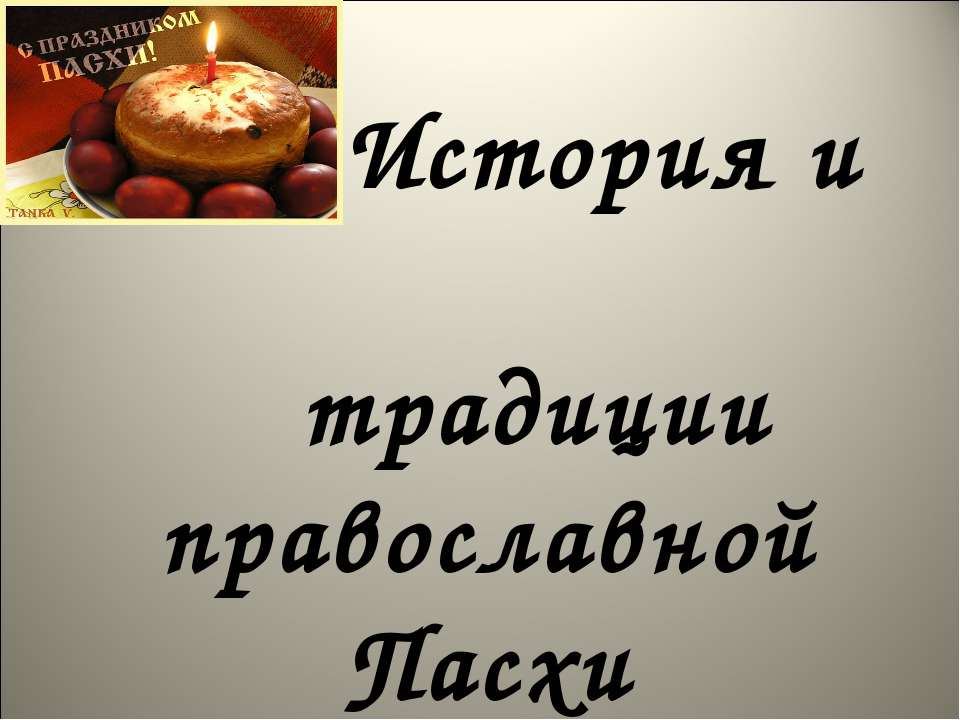История и традиции православной Пасхи