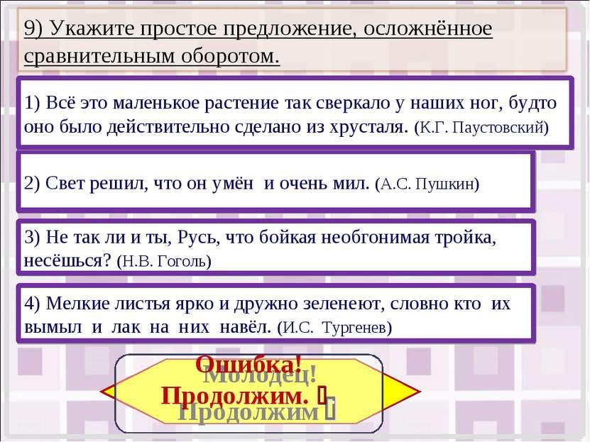 3) Не так ли и ты, Русь, что бойкая необгонимая тройка, несёшься? (Н.В. Гогол...