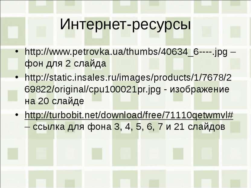 Интернет-ресурсы http://www.petrovka.ua/thumbs/40634_6----.jpg – фон для 2 сл...